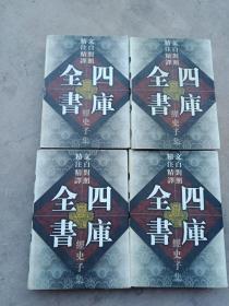 四库全书 文白对照 精注精译(一、二、三、四卷)4卷合售 16开精装