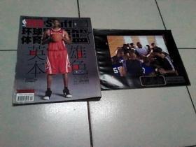 NBA环球体育灌篮.2007.31期.总第215期  (附海报)