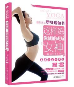 最有效的塑身瑜伽书:这样练,你就能成为女神