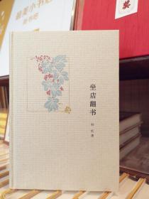 坐店翻书(毛边本)