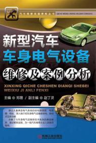 新型汽车车身电气设备维修及案例分析