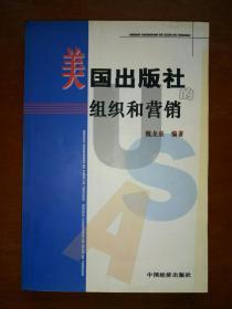 美国出版社的组织和营销.