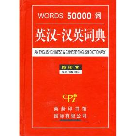 50000词英汉-汉英词典