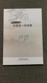 王老莽诗集:失眠在一句诗里 【32开 03年一版一印 】