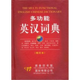 多功能英汉词典(缩印本) 陈雁,刘爱服,高于 商务印书馆有限公司 9787801035943