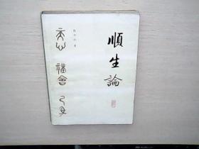 顺生论 中国社会科学出版社