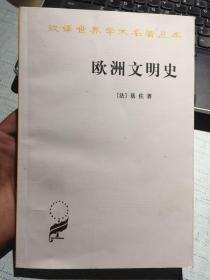 汉译世界学术名著丛书:欧洲文明史