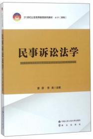 民事诉讼法学/21世纪公安高等教育系列教材·法学(本科)