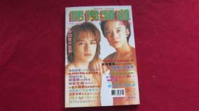 偶像频道 110 安少女129合刊----王菲封面