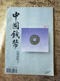 中国钱币1997.1.