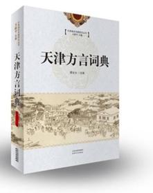 新书--天津通史专题研究丛书:天津方言词典(精装)9787201085159(无)