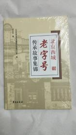 北京西城老字号传承故事集锦十品 未拆封