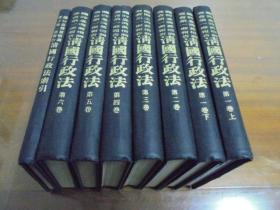 临时台湾旧惯调查会第一部报告 清国行政法  全八册