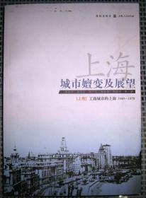 上海城市嬗变与展望(上卷)