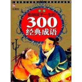 (永恒经典·春卷)影响孩子一生的300个经典成语