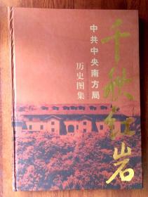 千秋红岩:中共中央南方局历史图集