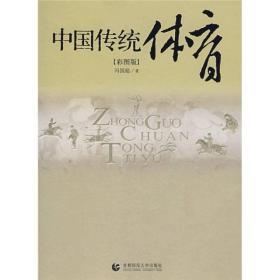 中国传统体育(彩图版)