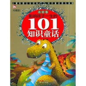 影响孩子一生的101个知识童话·火星卷