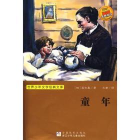 世界少年文学经典文库:童年