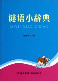 【二手包邮】谜语小辞典 张喜燕 商务印书馆国际有限公司