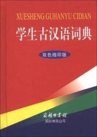 学生古汉语词典(双色缩印版)