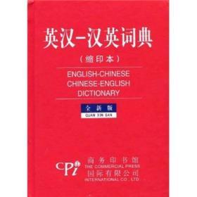 英汉——汉英词典(缩印本)全新版