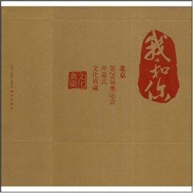 我和你(北京第29届奥运会开幕式文化典藏)