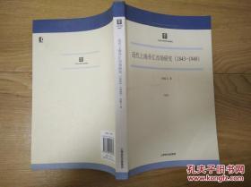 近代上海外汇市场研究(1843-1949)