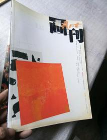 美术月刊 画刊2008年1期