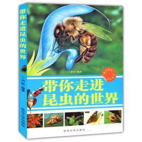 """""""博识教育""""泛读文库--带你走进昆虫的世界(四色印刷)"""