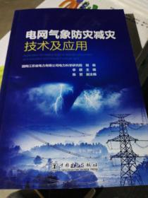 电网气象防灾减灾技术及应用