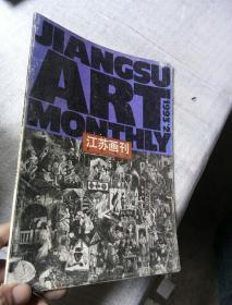 美术月刊 画刊1993年2期