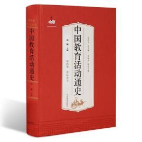 中国教育活动通史(第四卷)