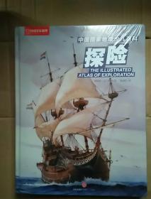 中国国家地理少儿百科:探险(精装全新未拆封)
