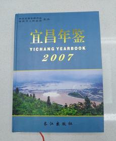 宜昌年鉴.2007