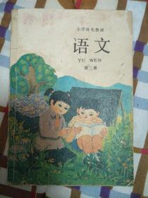 小学补充教材 语文 第二册