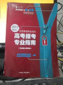 2017模板二 全国普通高校招生高考报考专业指南(专业篇-院校篇)