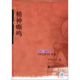 【正版】精神嘶鸣:1999~2002年《博览群书》精选 常大麟,李焱编选