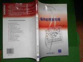 编译原理及实现/孙悦红 +