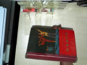 红色娘子军  革命现代京剧 70年初版印 (剧本-剧照-乐谱-舞蹈-舞台布置)