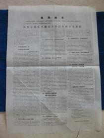 【文革布告】反革命修正主义分子李巨文的十大罪状(4开、定襄县无产阶级专政捍卫队)