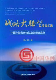 正版 2017战略大转型实战汇编 中国华融创新转型业务经典案例