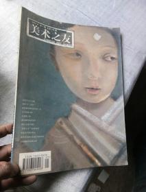 杂志美术之友2004年1期