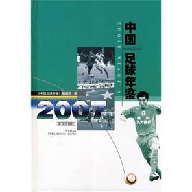 中国足球年鉴(2007)
