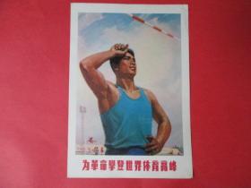 文革宣传画:为革命攀登世界体育高峰【上海市体育运动委员会供稿】