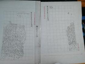 曹州府单县自治区域图甲乙2张【该地最早的按比例尺绘制的地图】