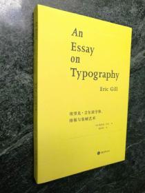 谈字体、排版与装帧艺术