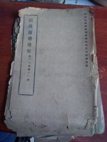 孔网孤本民国时期绍兴医学学报,存50面,绍兴医学地方文献,非常难得