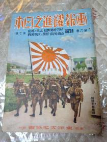 画报跃进之日本-第六卷特辑(有孔)