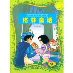 """""""博识教育""""泛读文库--格林童话(四色印刷)"""